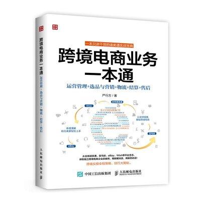 正版 跨境電商業務一本通 電子商務電商運營管理書籍 跨境選品與營銷 跨境物流+售后 出口電商開店教程 揭秘跨境B2C