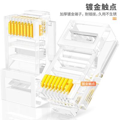 山泽超五类水晶头超5类RJ45网络水晶头8P8C100个550DJ单位:盒