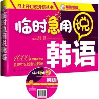 正版书籍 马上开口说外语丛书--临时急用说韩语(附光盘) 9787122186454 化