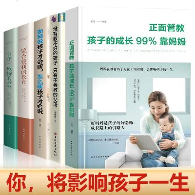 你将影响孩子的一生 家庭中父母怎么样如何引导和教育孩子成长的书书籍育儿百科书 教育孩子的书 不吼不叫正面管教