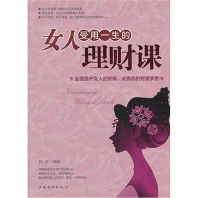 女人受用一生的理財課 韓菲著 9787511352378 中國華僑出版社