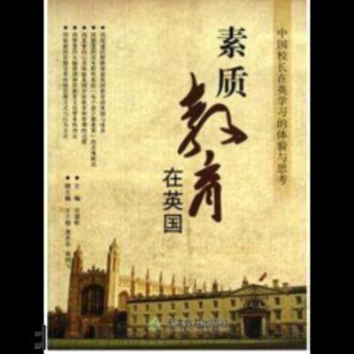 【正版】素质教育在英国:中国校长在英学习体验与思考