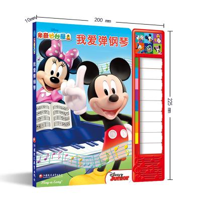 美國引進兒童早教益智有聲玩具書 我愛彈鋼琴 1~3歲高端音樂啟蒙讀物 迪士尼國際知名品牌授權