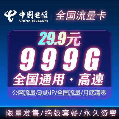 中國移動流量卡無限流量卡4g手機卡純流量上網卡不限量全國4g通用0月租不限速無線上網卡電信無限流量卡聯通大王卡手機卡