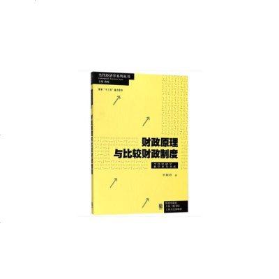 0930財政原理與比較財政制度(當代經濟學系列·當代經濟學教學參考書系)