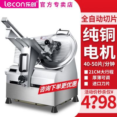 樂創(lecon)LC-QR-12 13寸全自動切片機 切肉機商用 電動臺式切牛羊肉肉卷切片機刨肉機 火鍋肉片機