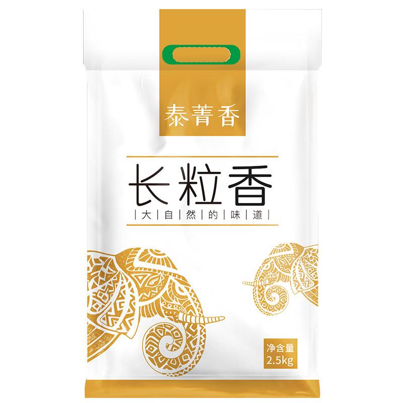 泰菁香 长粒香 大米 2.5kg/袋