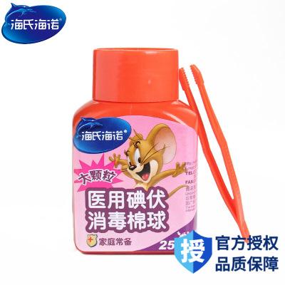海氏海諾 25粒瓶裝傷口清潔護理消毒碘伏液脫脂棉球家用一次性碘伏消毒棉球