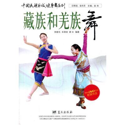 正版書籍 中國民族區域健身舞系列——藏族和羌族舞 9787509410080 藍天出