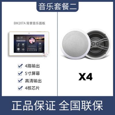 Yamaha/雅馬哈 NS-IW280C 吸頂喇叭吊頂套裝背景音樂同軸定阻音箱套餐二