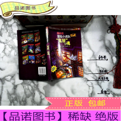 正版九成新超級版冒險小虎隊——鬼屋驚魂(有解密卡)