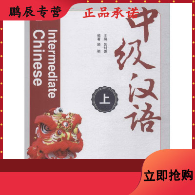 中级汉语9787313201140