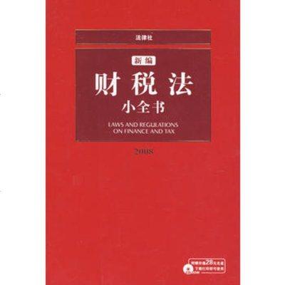 新編財稅法小全書(2008附)法律出版社法規中心法律出版社97366065 9787503660658