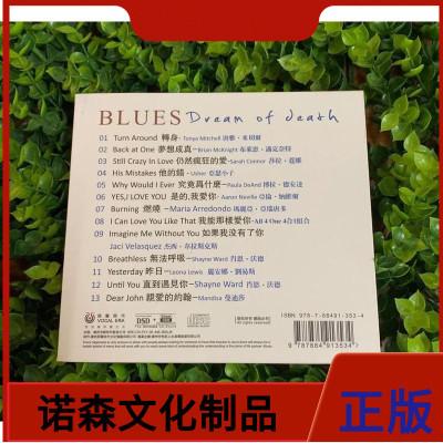 正版原聲時代 歐美藍調經典英文老歌 醉生夢死 DSD 1CD親愛的約翰