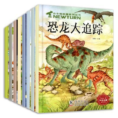 小牛顿科普系列丛书 全8册 3-6周岁少幼儿童启蒙认知卡通图画书绘本 幼儿园宝宝益智科学百科故事书 十万个为什么亲子共读