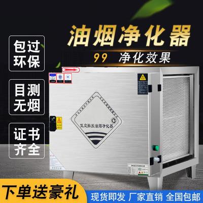 商用低空排放油煙凈化器餐館靜音燒烤包過環保除煙餐飲廚房油煙分離一體機 6000風量單門(1-2個灶頭)