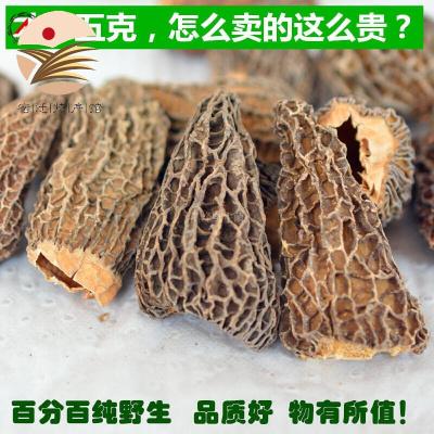 純正精選羊肚菌特級干貨云南特產菌菇全剪柄3—5公分品質保證15克