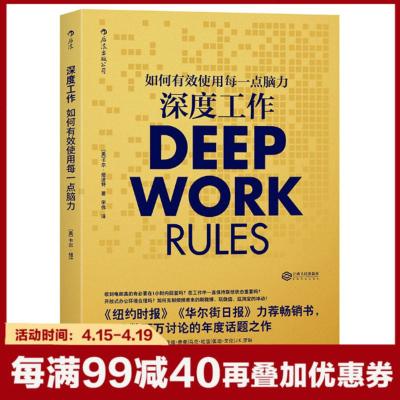 正版 深度工作 如何有效使用每一点脑力 卡尔纽波特 成功励志书籍 同自控力 精进 如何成为一个很厉害的人 博库网 后