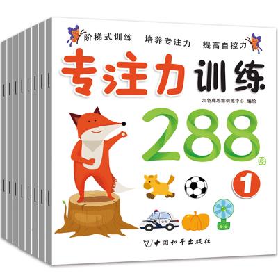 全套8册 专注力训练288图 3-6岁儿童智力开游戏书 捉迷藏找不同迷宫大冒险逻辑思维训练卡通图画书 少幼儿童思维专注