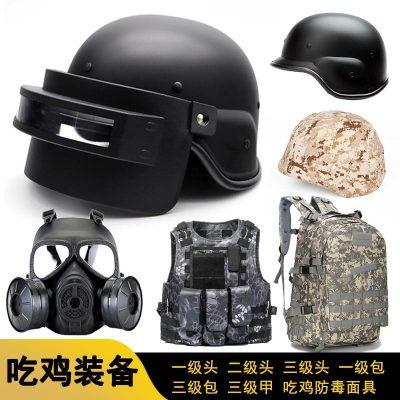 绝地吃鸡周边同款真人求生cos装备三级头盔一二级甲3级包防毒面具