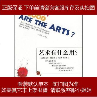 藝術有什么用 [英]約翰·凱里 譯林出版社 9787544702164