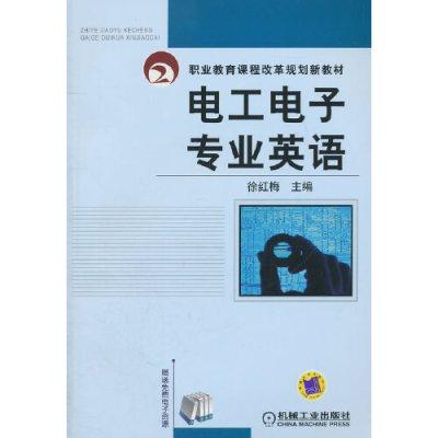 電工電子專業英語