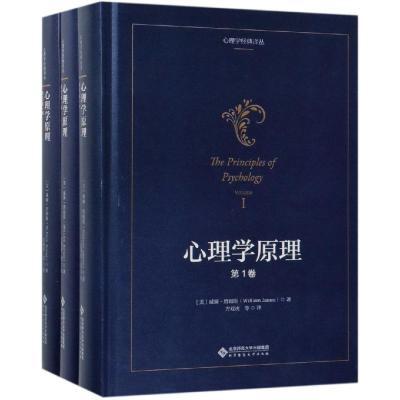 心理學原理 威廉·詹姆斯 著 方雙虎 譯 社科 文軒網