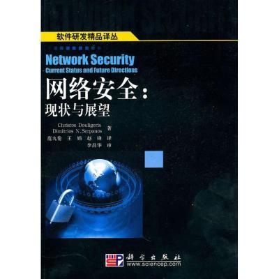 正版 网络安全:现状与展望 (美)杜里格瑞斯 科学出版社 9787030286840 书籍