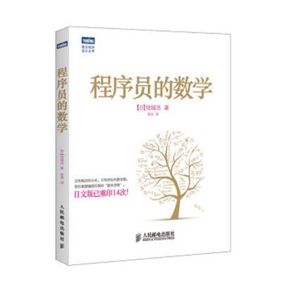 程序员的数学 [日]结城浩 著 管杰 译 专业科技 文轩网