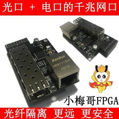 適用于FPGA 光口(SFP)+電口 千兆網模塊 無需光調制模塊 不清楚可看頁面描述AC606FPGA核心板無需發票
