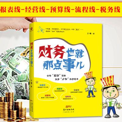 财务也就那点事儿 公司老财写给财务的开窍书 财务管理书籍 财务报表分析财务用友推荐企业财务管理书籍