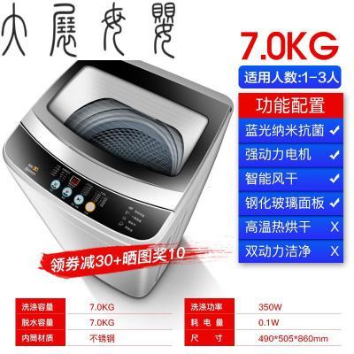 8.2KG洗衣機全自動家用大容量宿舍 熱烘干抑菌小型波輪小迷你 7.0KG風干+納米抗菌+玻璃門蓋*
