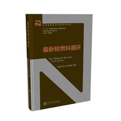 正版最新核燃料循环 韦悦周 吴艳 李辉波著 上海交通大学出版社上