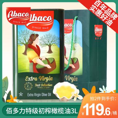 佰多力(Abaco)原瓶原裝進口特級初榨橄欖油3L福利送禮食用油(西班牙)隨機發貨