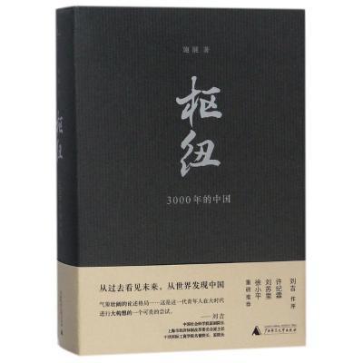 枢纽 3000年的中国 施展 著作 社科 文轩网
