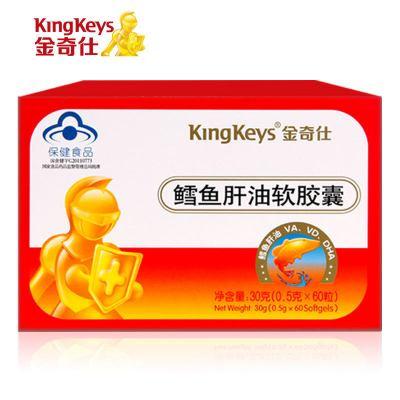 金奇仕鳕鱼肝油软胶囊30克(0.5克X60粒)盒装 全阶段 健字号鱼肝油 婴幼儿 维生素AD