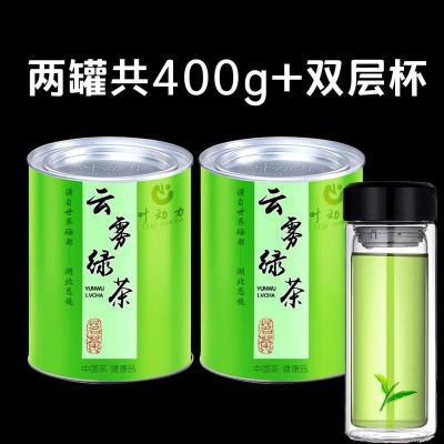 【買一斤送半斤】 新茶 恩施富硒毛尖茶高山茶葉綠茶 綠茶2罐400g(送雙層杯)