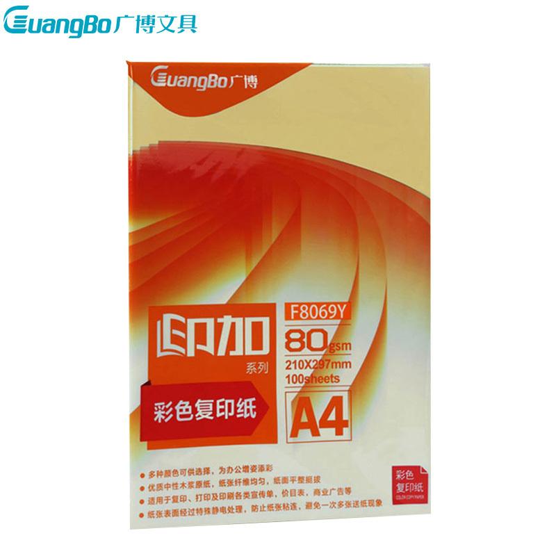 广博彩色复印纸(浅黄)F8069Y