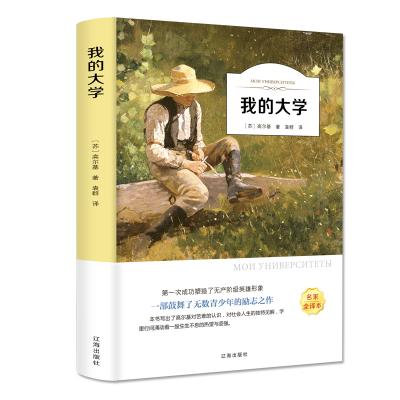 我的大學 高爾基原著正版 世界經典文學名著典藏書籍外國小說書排行榜成人版大學生高中生閱讀正版無刪減版掃碼聽書書
