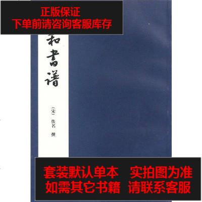 【二手8成新】宣和书谱 9787102055701