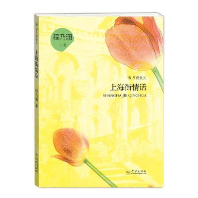 上海街情話(程乃珊散文)
