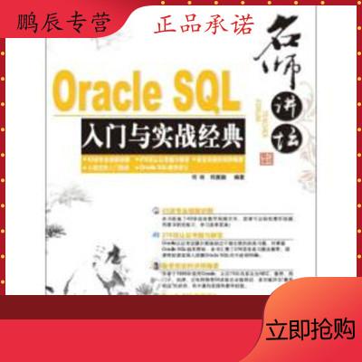 Oracle SQL入與實戰經典(附光盤內容)