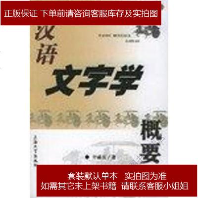 汉语文字学概要 许威汉 上海大学出版社 9787810584692