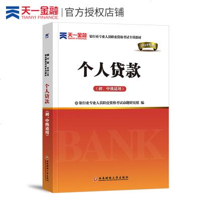 2019年天一金融銀行從業資格證教材初級中級考試書籍歷年真題庫試卷習題資料個人貸款理財公司信貸銀從管理法律法規與綜合