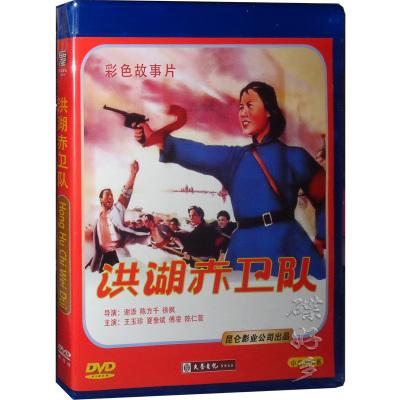 正版经典红色老电影 洪湖赤卫队DVD 王玉珍 夏奎斌 故事光盘碟片