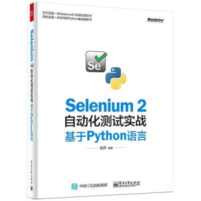 Selenium 2自動化測試實戰——基于Python語言