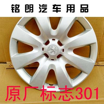 全新 樂炫標志301輪轂蓋原車15寸鋼圈罩標致301大輪塑料殼帽