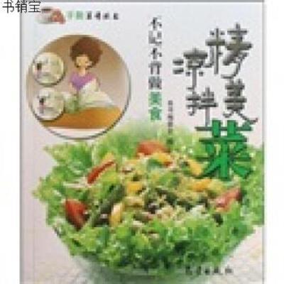 手撕菜譜叢書·不記不背做美食:精美涼拌菜9787502945367《不記