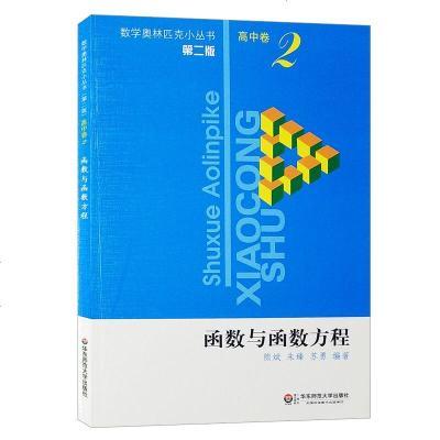 正版 數學奧林匹克小叢書 第二版 高中卷 函數與函數方程第2版 函數與函數方程(第2版)數學奧林匹克小叢書2