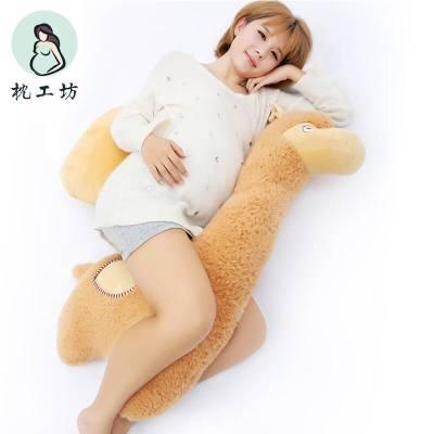 枕工坊 孕婦枕側臥枕抱枕孕婦枕頭護腰側睡枕用品多功能靠枕奇幻羊駝ZGF-YF66